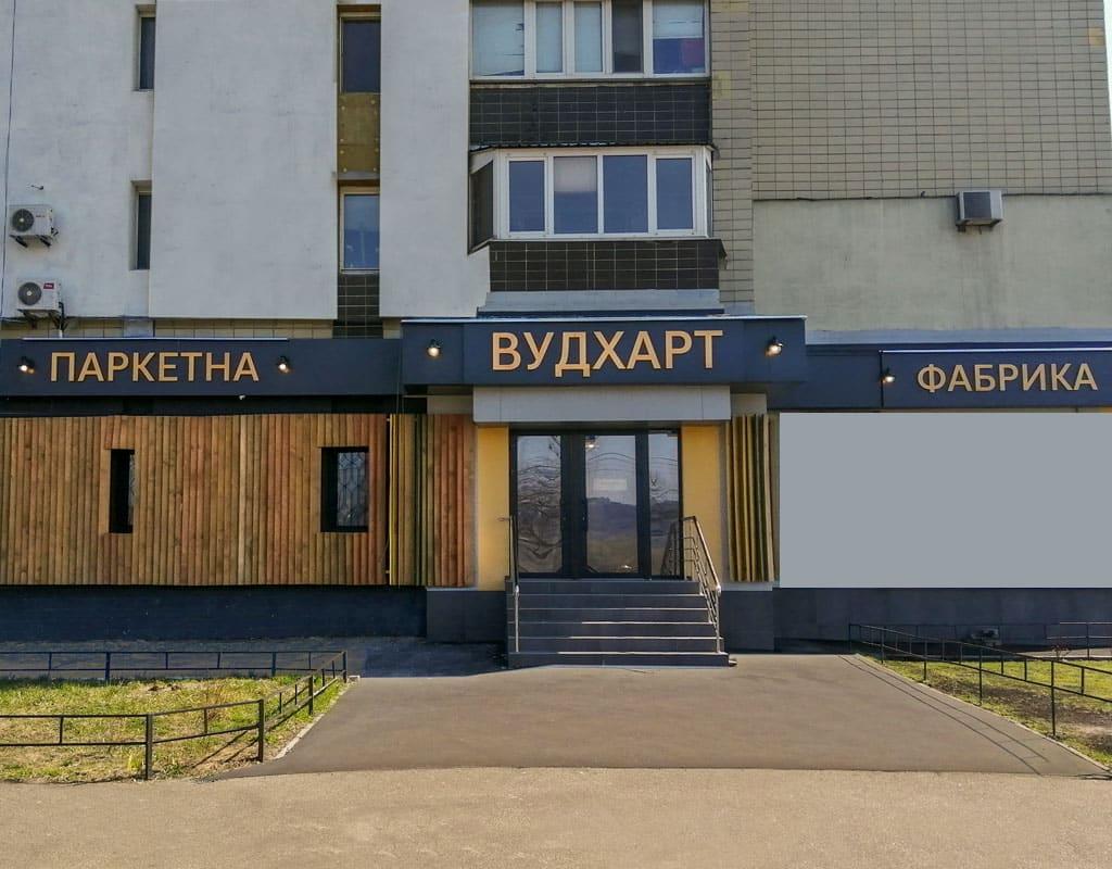 Днепровская Набережная 13 магазин паркетной доски Вудхарт