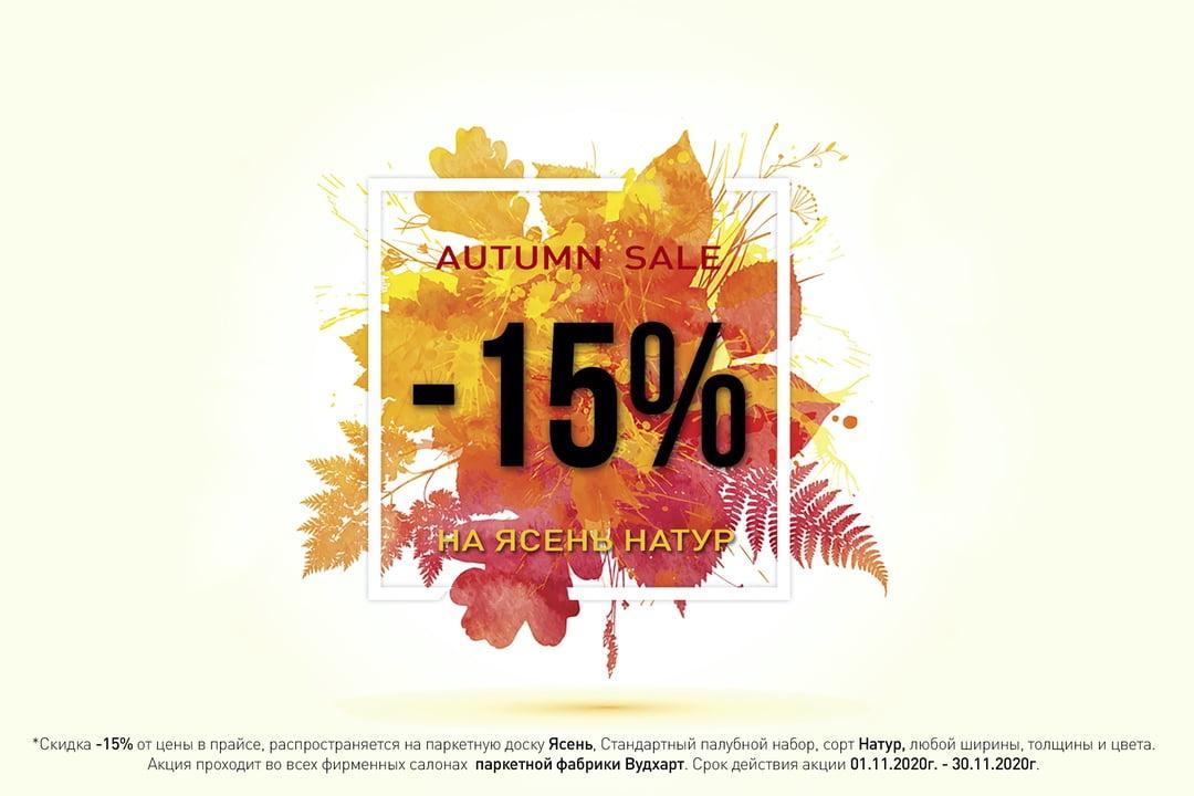 Акция скидка на паркетную доску ясень 15%