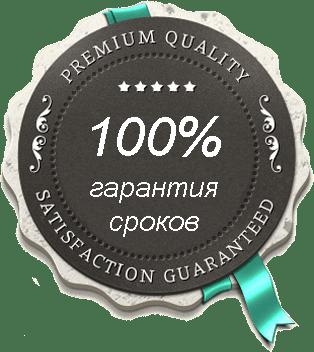 100% гарантия качества и сроков от Вудхарт