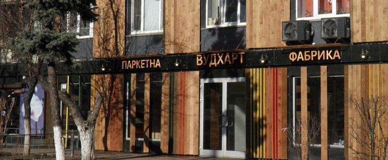 Магазин паркетной доски Вудхарт на пр.Победы 22