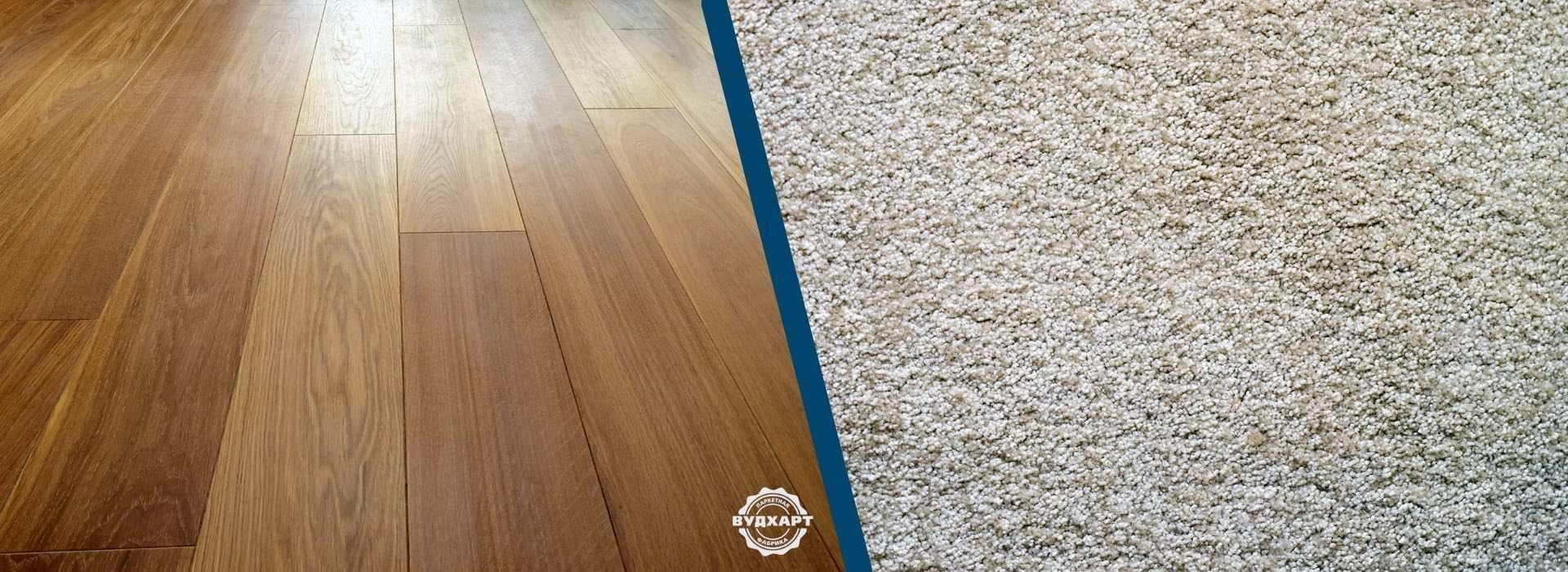 Паркетная доска против коврого покрытия