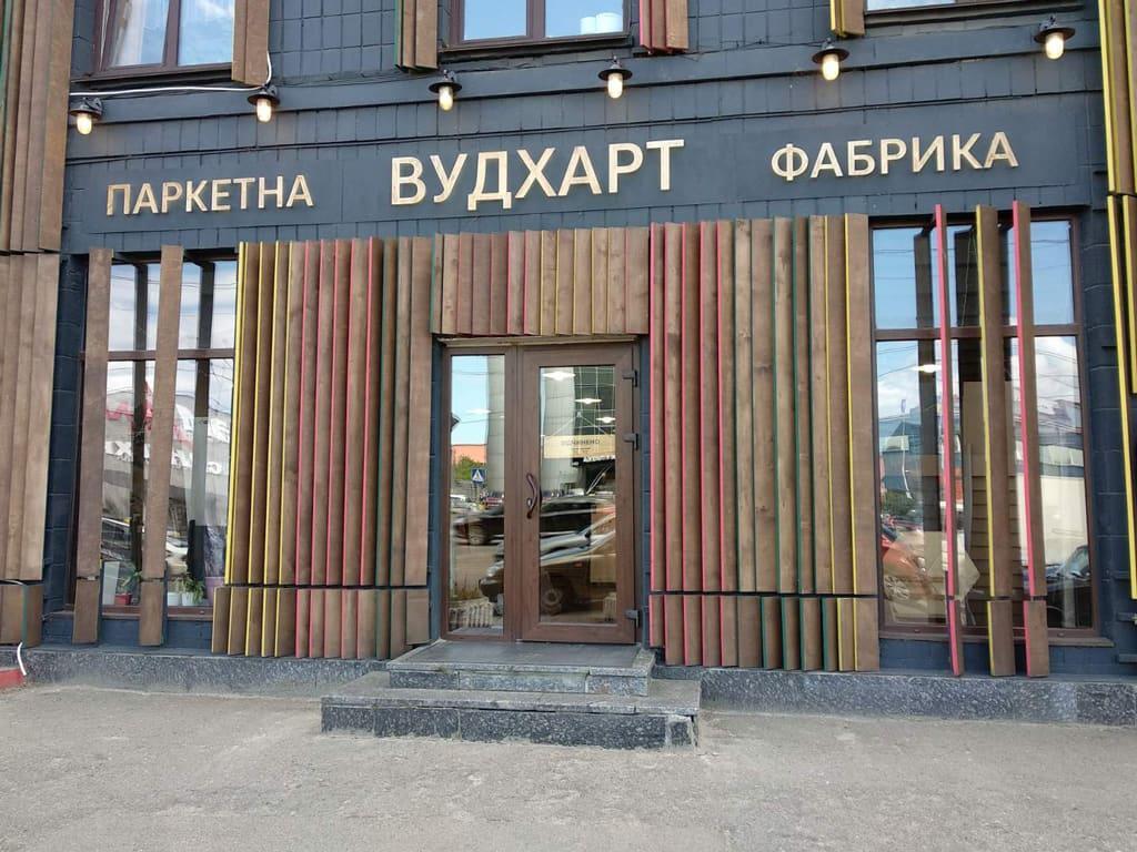 Степана Бандеры проспект 8 магазин паркетной доски Вудхарт